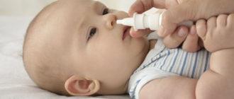 Капли в нос для детей