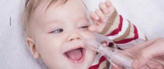 Лечение насморка ребенку