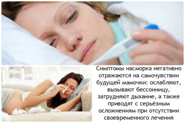 Опасность насморка для беременной