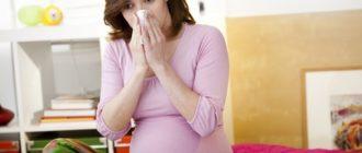 Ринит беременных - как лечить